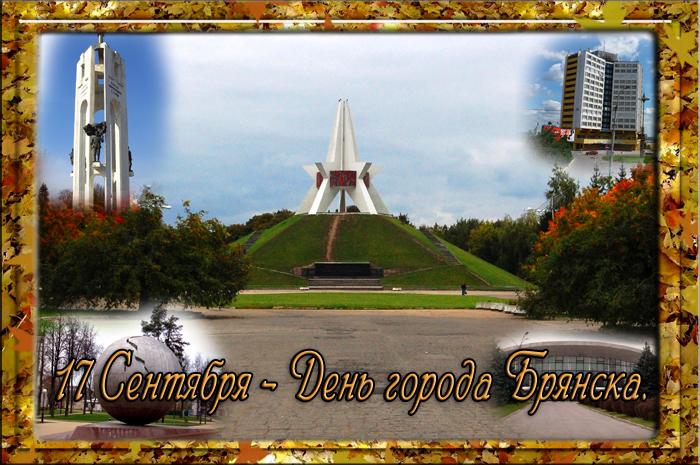 Открытки к дню города брянска, открытки днем