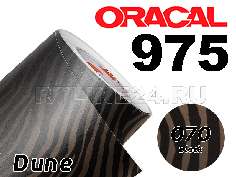 070 Черная дюны / ORACAL 975 DN / 1,52 м*10 м