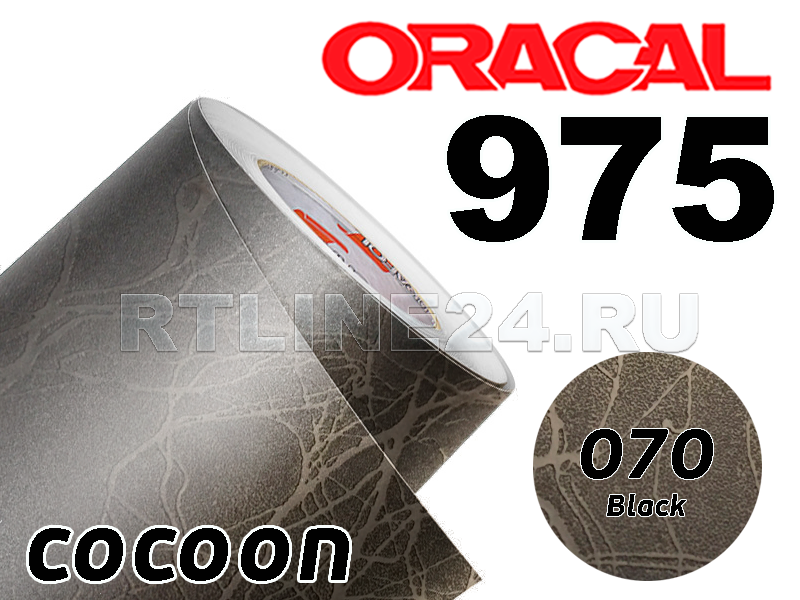 070 Черная кокон / ORACAL 975 CO / 1,52 м*10 м